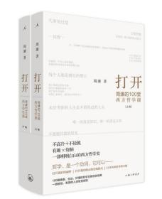打开:周濂的100堂西方哲学课 9787542666093