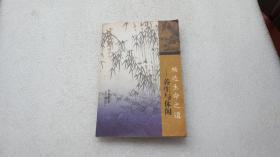 畅 达 生 命 之 道:养生与休闲(中国休闲文化丛书)