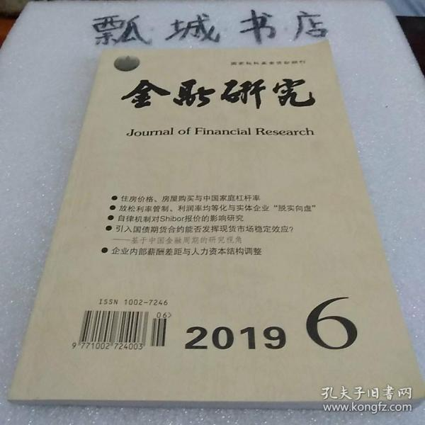 金融研究2019 6