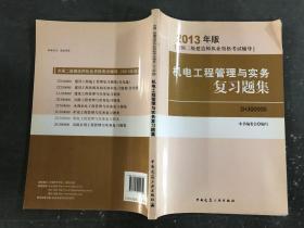 全国二级建造师执业资格考试辅导:机电工程管理与实务复习题集(2013年版)