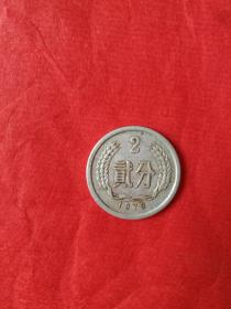 1979年 2分幣(單枚10元)