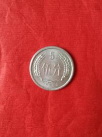 1989年5分幣