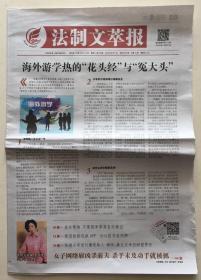 法制文萃報 2019年 8月7日 總第2547期 本期16版 郵發代號:1-163