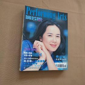 演艺圈画刊 1999年第4、5、6、7、8、9期 (6本合售)