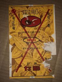 老烟标 烟斗 中国烟草工业公司