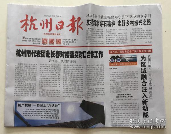 杭州日報 2019年 8月7日 星期三 今日12版 第23120期
