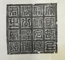 碑林博物館館藏:隋代梁衍墓志銘原石拓片