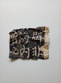 民國老拓《勤禮碑》殘片
