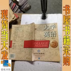 大学英语精读