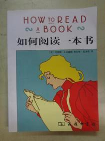 如何阅读一本书     商务印书馆