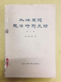 1957年1版【北洋军阀统治时期史话 】第一册