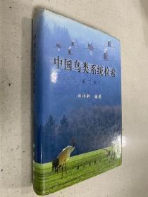 中国鸟类系统检索(第三版)(精装本).