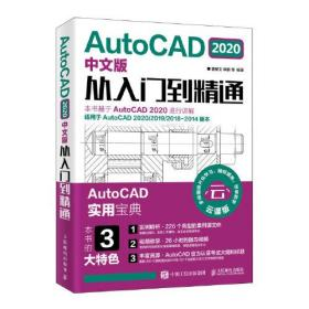 AutoCAD 2020中文版从入门到精通 云课版