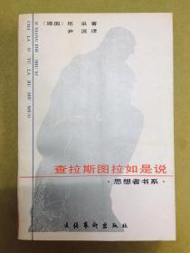 思想者书系【查拉斯图拉如是说】尼采著、 文化艺术出版社