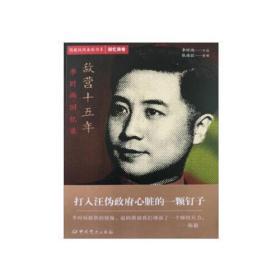隐蔽战线春秋书系·回忆录卷:敌营十五年——李时雨回忆录