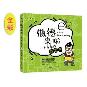 傲德来啦:一本有趣的数学书(4-5年级随机发放作者)
