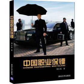 中国职业保镖