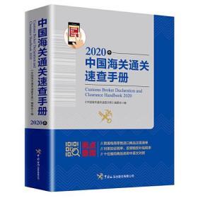 中国海关通关速查手册:2020年
