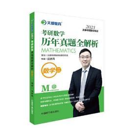 文都教育 汤家凤 2021考研数学历年真题全解析数学二(未拆封)  )