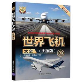 世界飞机大全(图鉴版)