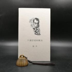 香港牛津版    刘禾《六个字母的解法》(精)