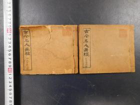 「古今名人画稿 二集・三集」2册