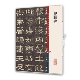 彩色放大本中国著名碑帖:致碑