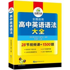 2020高中英语语法大全全国通用版适用高一高二高三英语华研外语高考英语语法可搭高考英语真题高中词汇
