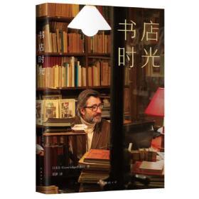 书店时光梁文道两度推荐  暖心讲述 全彩印刷 全新改版