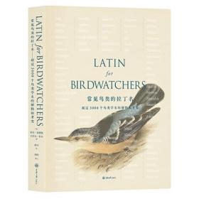 常见鸟类的拉丁名