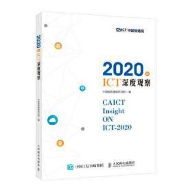 2020年ICT深度观察