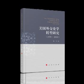 美国外交史学转型研究(1970-2018)