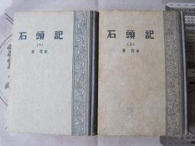 1957年商务印书馆刊——【石头记】精装32开 上、下二厚册一套全 内多插图