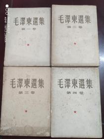 五六十年代北京一版一印《毛泽东选集》1--4卷共四册合售