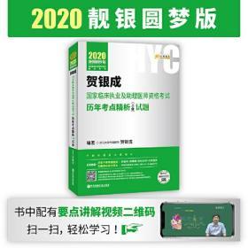 贺银成2020国家临床执业医师及助理医师资格考试用书历年考点精析(上册)试题 贺银成2020职业医师历年真题试卷上册
