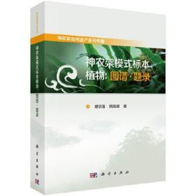 神农架模式标本植物:图谱.题录