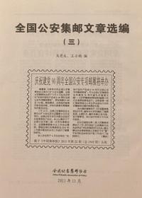 全国公安集邮文章选编(三)