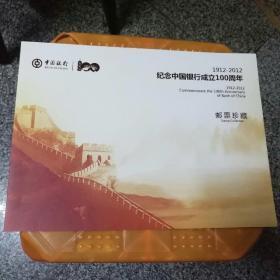 纪念中国银行成立100周年(纪念邮册)