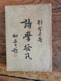民国24年初版《诗学发凡》 1册全