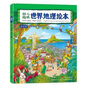 幼儿趣味世界地理绘本·南美洲:巴西.阿根廷.智利.秘鲁