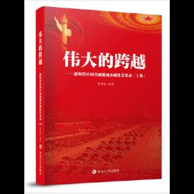 《伟大的跨越》-新时代中国全面建成小康社会实录(上、下卷)