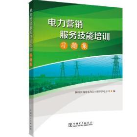 电力营销服务技能培训习题集