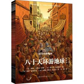 八十天环游地球:漫画本:中小学名著漫画版(全3册)