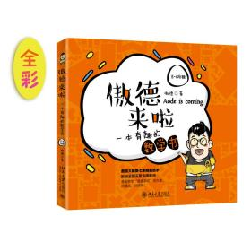 傲德来啦:一本有趣的数学书(5-6年级)(全彩)