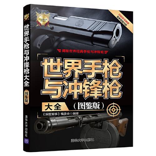 世界手枪与冲锋枪大全(图鉴版)