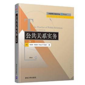 公共关系实务(第14版)(工商管理优秀教材译丛·管理学系列)