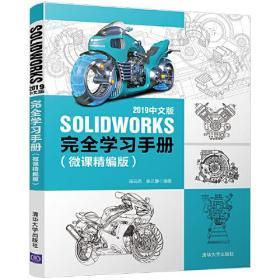 SOLIDWORKS 2019中文版完全学习手册(微课精编版)