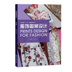 服饰图案设计(第三版)