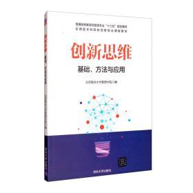 """创新思维:基础、方法与应用/普通高等教育经管类专业""""十三五""""规划教材"""