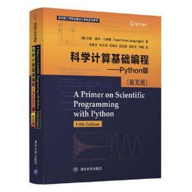 科学计算基础编程——Python版(第5版)
